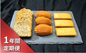 【1年間毎月お届け】◇◆四季折々:至高の焼き菓子セット◆◇マドレーヌ+フィナンシェ+パウンドケーキ