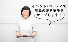 ◇◆至高の焼き菓子セット付◆◇オーナー斉藤があなたのイベント/パーティに伺います