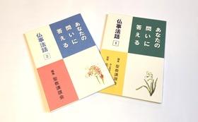 仏事法話集2巻セット
