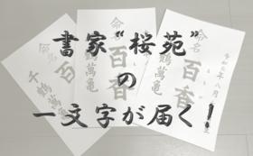 """書家""""桜苑""""の一文字が届く!"""