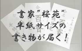 """書家""""桜苑""""の書き物が届く!"""