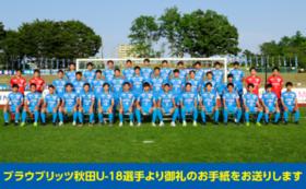 ブラウブリッツ秋田U-18選手からの御礼の手紙