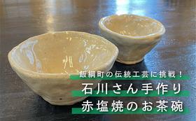 石川さん制作 飯綱町特産の赤塩焼