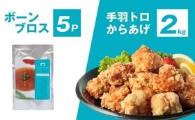 ボーンブロススープ 5パック+手羽トロ唐揚げ2㎏(醤油味1㎏・旨塩味1㎏)