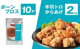 ボーンブロススープ 10パック+手羽トロ唐揚げ2kg(醤油味1㎏・旨塩味1㎏)