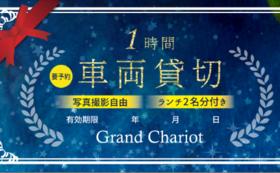 グランシャリオ 1時間貸切+ランチご招待コース|30,000円