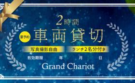 グランシャリオ 2時間貸切+ランチご招待コース|50,000円
