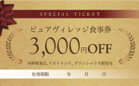 ピュアビレッジお食事券コース|50,000円