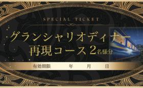「寝台特急 北斗星」ディナー再現コース|100,000円