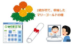 (お気持ち上乗せ)Sくんが育てた花の種 + オンライン講習会 + HP等お名前掲載 + 感謝状送付コース