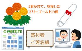 (お気持ち上乗せ)Sくんが育てた花の種 + オンライン講習会 + HP等お名前掲載 + 感謝状 + 寄付者銘板コー