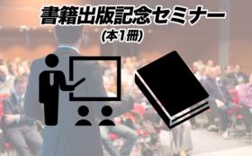 【イベント参加券】書籍出版記念セミナーイベント参加券+書籍1冊