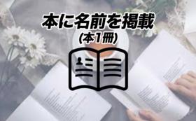 【お気持ち(梅)】書籍の最後に名前を掲載+書籍1冊