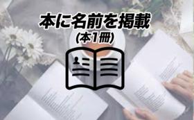 【お気持ち(松)】書籍の最後に名前を記載+書籍1冊