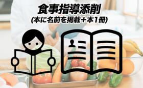 【指導者向け】食事指導添削+書籍の最後に名前を記載