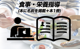 【個人向け】パーソナル食事・栄養指導+書籍の最後に名前を記載