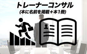 【悩みを解決】トレーナー活動コンサル+書籍の最後に名前を記載