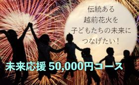 【子どもは宝!】未来応援 50,000円コース