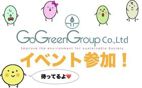 GoGreenGroupイベント参加権!(カイロ開封ワークショップや絵本読み聞かせなどのイベント)
