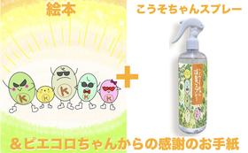 ピエコロちゃん作「酵素ちゃん」絵本セット!