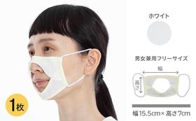 ホワイトのインナーマスク1枚