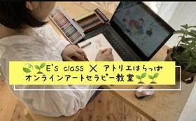 E's Classの講師を体験『のんちゃん先生のオンラインミニアートセラピー講座30分』