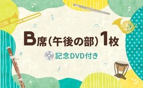D|【ホールで応援! 記念DVDつき】 B席(午後の部)1枚