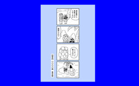 〈スポンサープラン〉四コマ1本製作支援