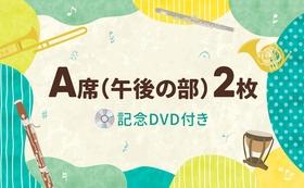 H|【ホールで応援!記念DVDつき】 A席(午後の部)2枚 ペア割