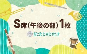 J|【ホールで応援! 記念DVDつき】 S席(午後の部)1枚