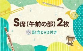 K|【ホールで応援!記念DVDつき】  S席(午前の部)2枚 ペア割