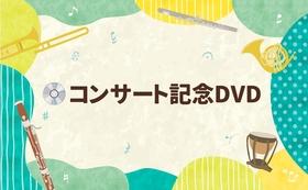 B|【遠方から応援!】記念DVD