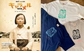 キャラメル観劇・Tシャツ30,000円コース
