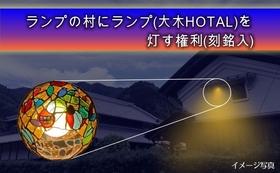 ランプの村に「大木HOTAL」を灯す権利!