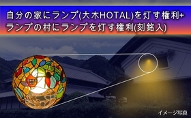 自分の家&ランプの村に「大木HOTAL」を灯す権利!
