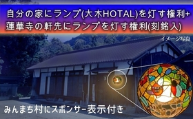 自分の家&「蓮華寺」の玄関に「大木HOTAL」を灯す権利!