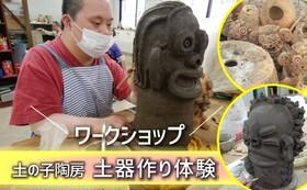 土の子陶房 土器作り体験!