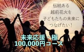 【子どもは宝!】未来応援・極 100,000円コース