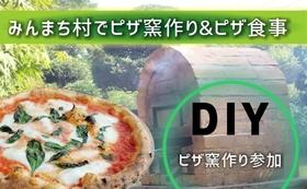 みんまち村のDIY参加権!【ピザ窯作り】