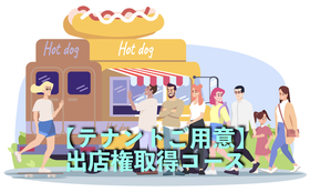 【テナントご用意】出店権取得コース ◆法人様限定◆
