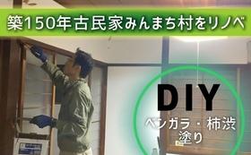 みんまち村のDIY参加権!【ベンガラ・柿渋塗り】