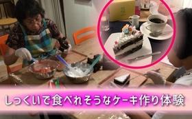 食べられそうな「しっくいケーキ」を作ろう!