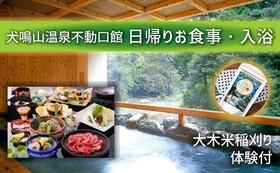 大木米稲刈り体験+不動口館日帰りお食事・入浴プラン&湯の素付き♪