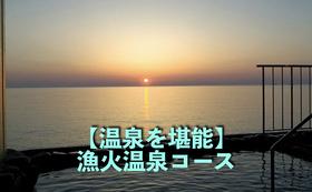 【温泉を堪能】漁火温泉コース ◆県外の方限定◆