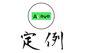 Adovo月次定例総会へのご招待