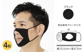 ブラックのインナーマスク4枚セット