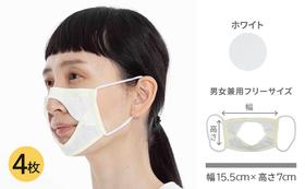 ホワイトのインナーマスク4枚セット