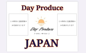 【全力応援】10,000円 全額支援プラン