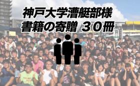【神戸大学漕艇部様】書籍を30冊お送りする。