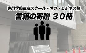 【専門学校東京スクール・オブ・ビジネス様】書籍を30冊お送りする。